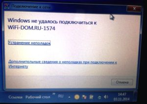Windows не удалось подключиться к WiFi