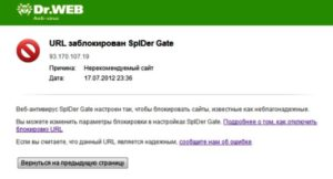 антивирус блокирует сайт