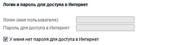 логин и пароль для доступа