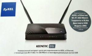 роутер Zyxel Keenetic DSL