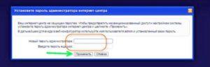установить пароль