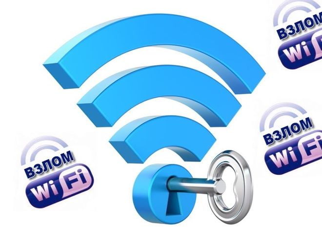 взломать wi-fi