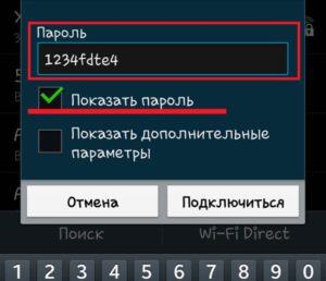 ввести пароль