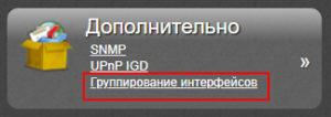 Группировка интерфейсов