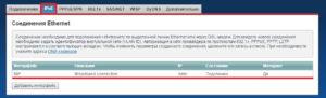 На вкладках с типами подключений выбрать IPoE