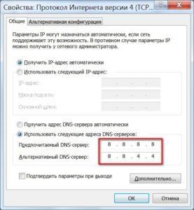 Изменение настроек DNS-серверов