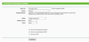 Канал wi-fi на роутере tp-link