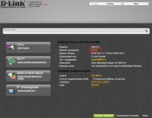 Обновление через веб-интерфейс