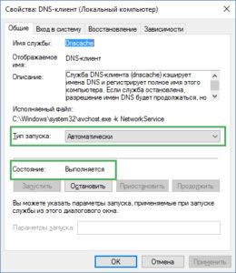 Найти «DNS-клиент» и проверить статус