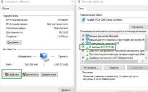 Для проверки необходимо выбрать «IP версии 4», нажать кнопку «Свойства».
