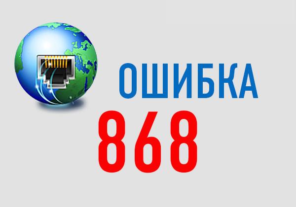 Ошибка 868