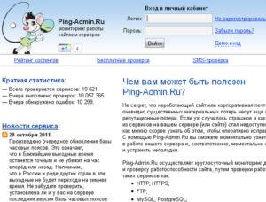 ping-admin.ru.