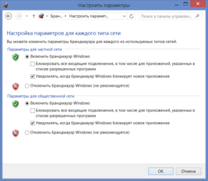 Проверка брандмауэра Windows