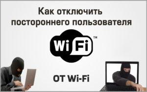 Как отключить постороннего пользователя от wifi