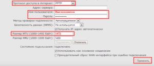 Настройка подключения NetByNet