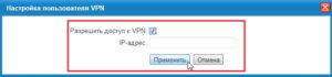 Настройка пользователя VPN