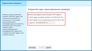 Настройка соединения с привязкой по МАС-адресу