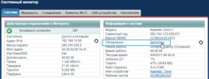 Обновление прошивки через веб-интерфейс