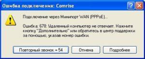 Ошибка 678 Удаленный компьютер не отвечает