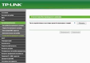 Для TP-Link это вкладка «Беспроводной режим» - «Статистика беспроводного режима»