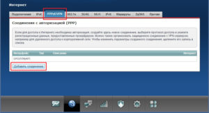 В «Настройках соединения» открыть вкладку PPPoE/VPN