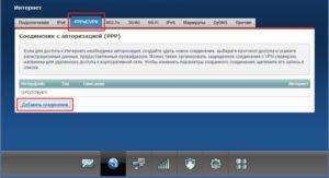 Вкладка PPPoE/VPN