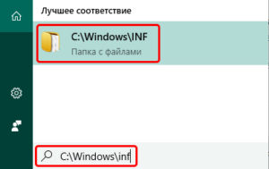 C:\Windows\inf