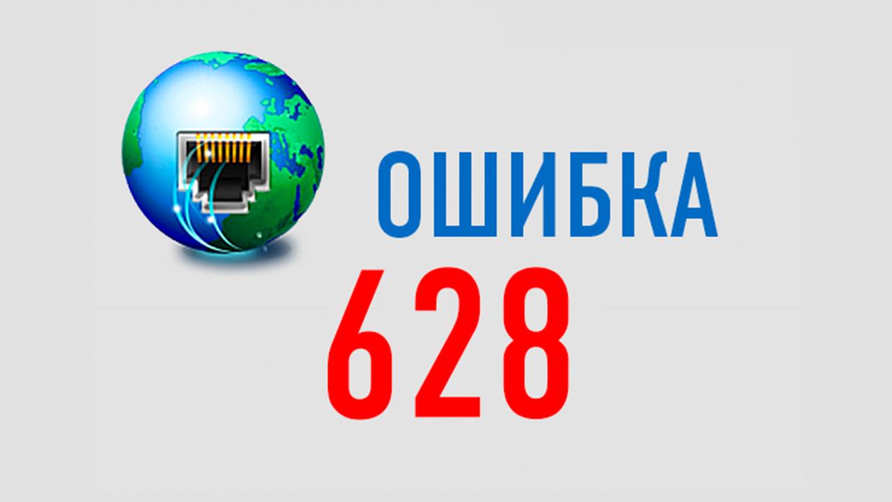 Ошибка 628