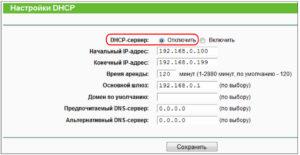 Отключить DHCP-сервер