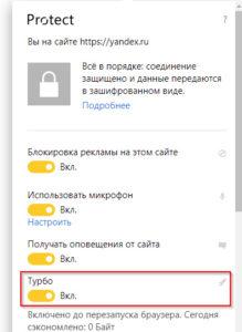 Яндекс Турбо