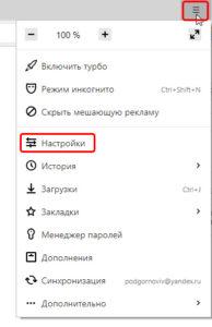Яндекс настройки