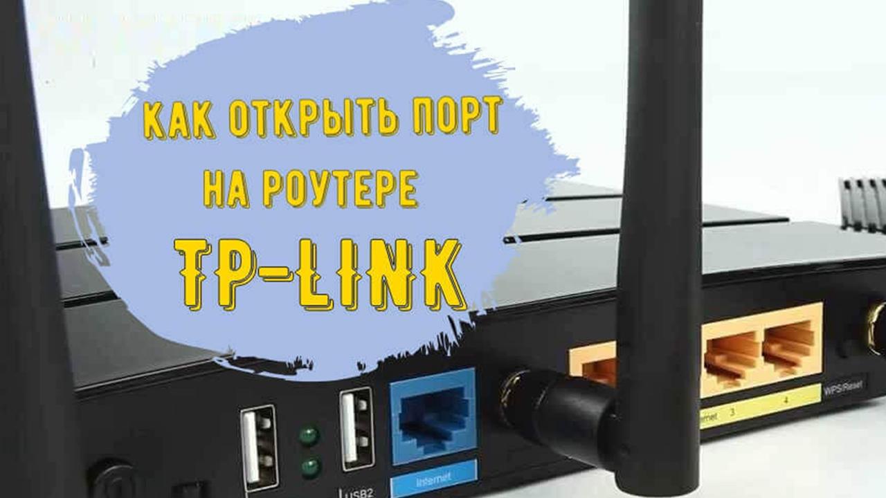 Как открыть порты на домашнем роутере TP-Link