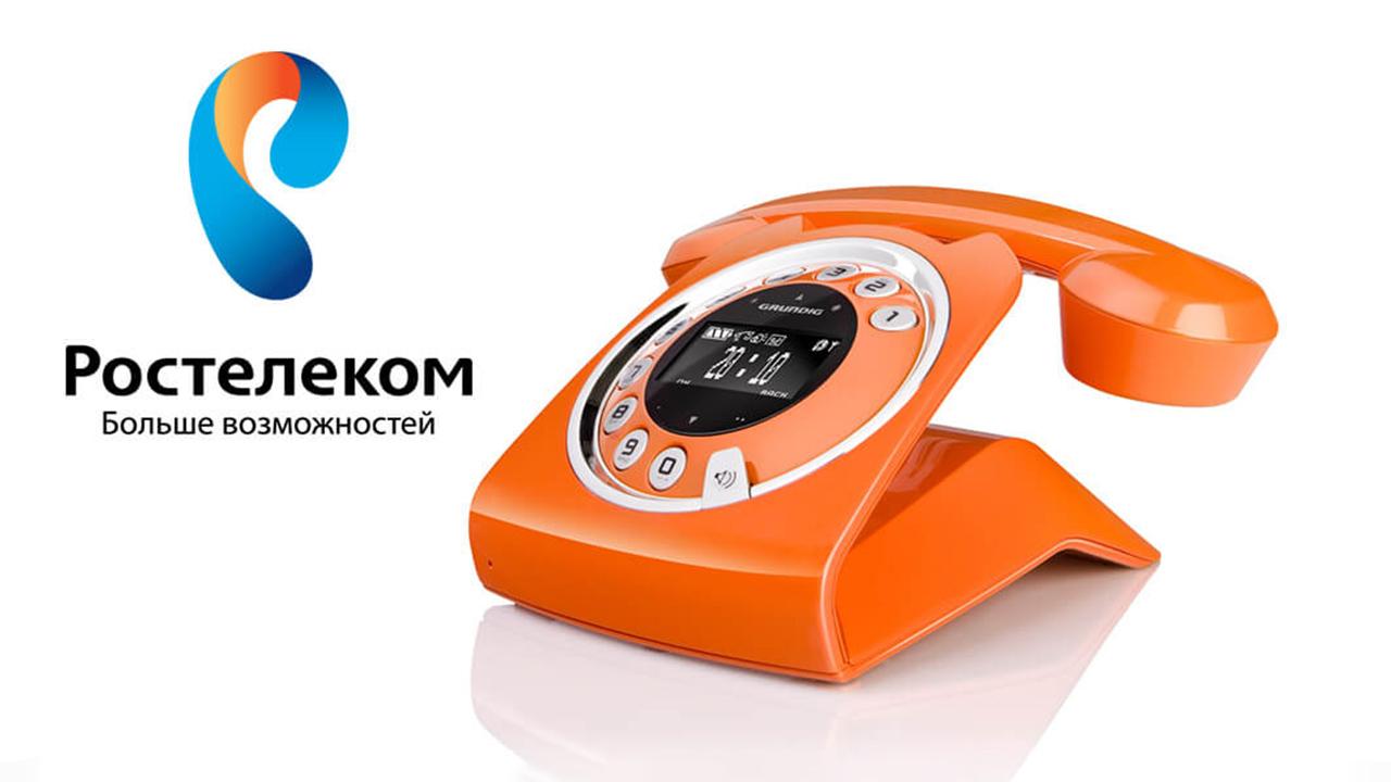 Как подключить интернет через домашний телефон от «Ростелекома»