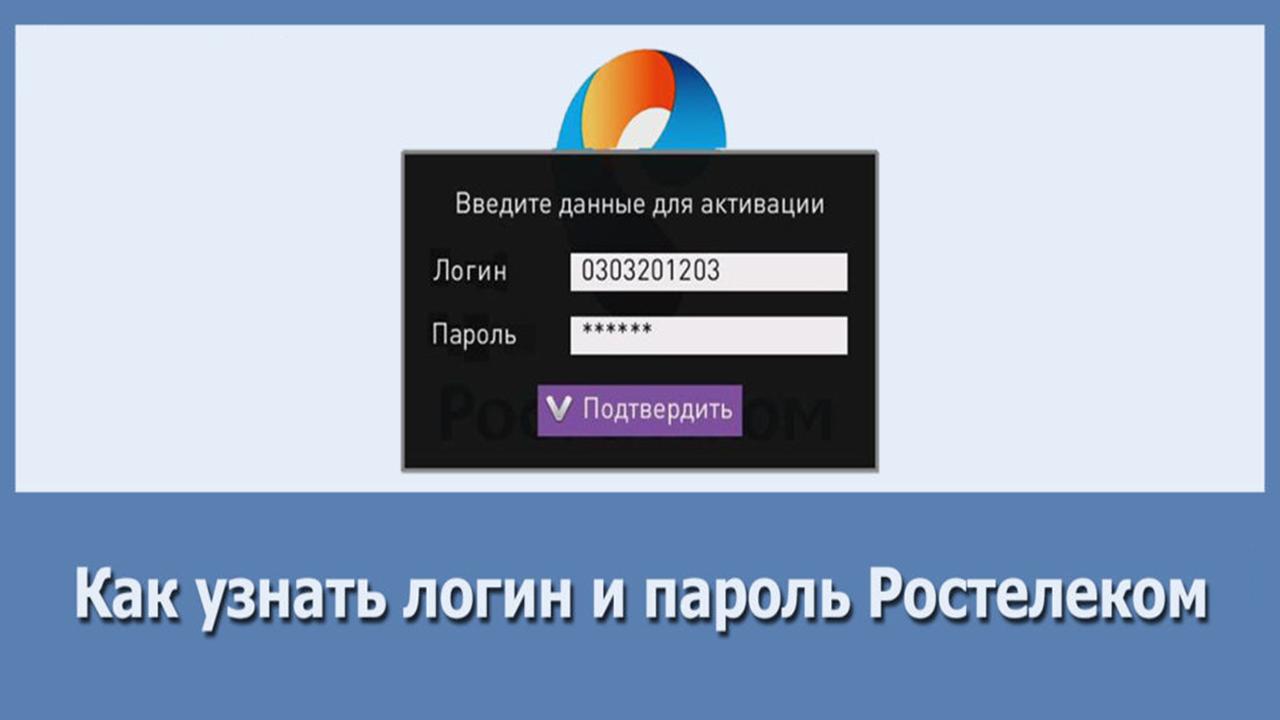 Логин и пароль Ростелеком