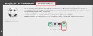Мастер настройки IPTV