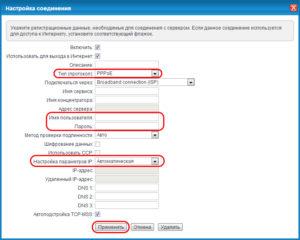 Настройка подключения PPPoE для NetByNet