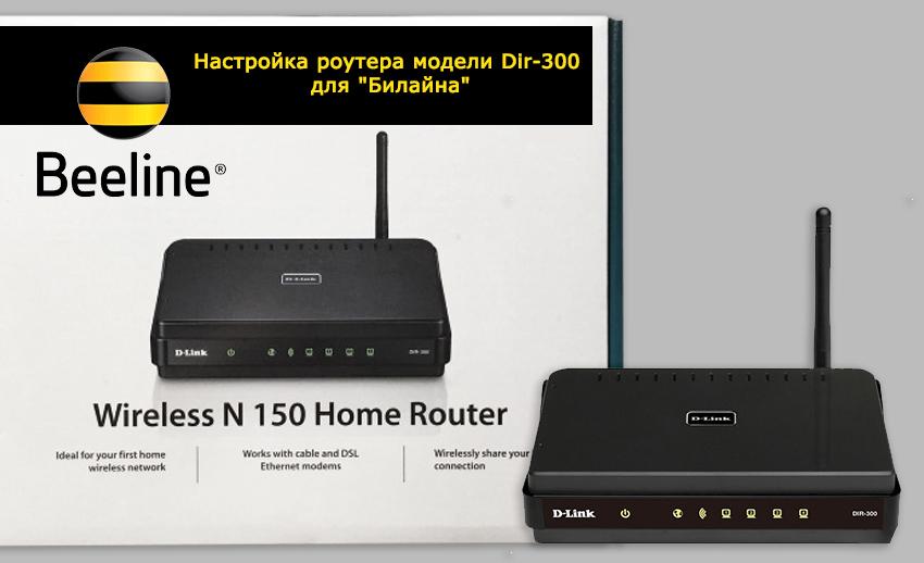 Настройка роутера D-Link модели Dir-300 для Билайна
