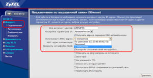 Настройка соединения Net By Net