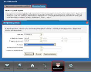 Настройки безопасности (антивирус, файервол)