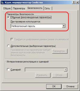 Небезопасный пароль