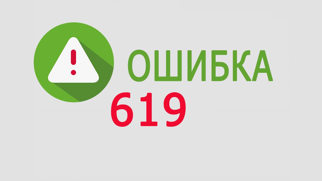 Ошибка 619