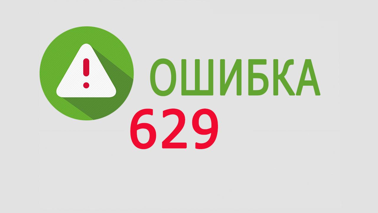 Ошибка 629