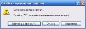 Ошибка 769 для Windows XP