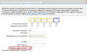 Получение адреса по DHCP