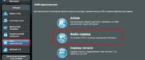USB-приложение