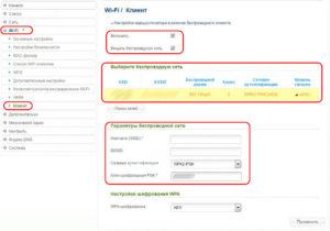 Wi-Fi клиент