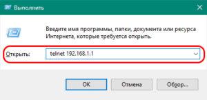 telnet 192.168.1.1