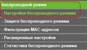 Беспроводной режим