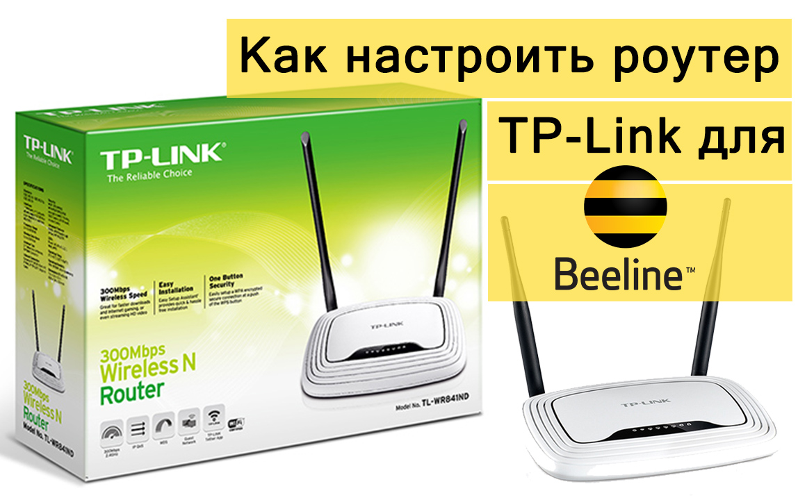 How to connect a router beeline