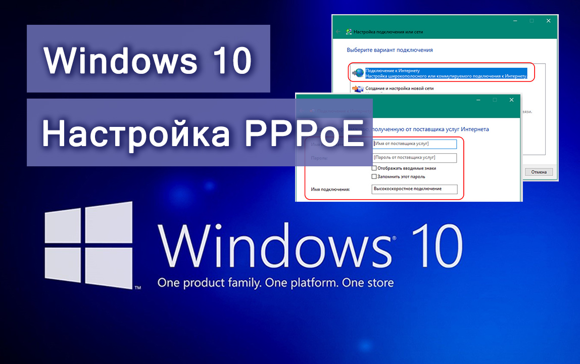 Настройка PPPoE на Windows 10 рекомендации